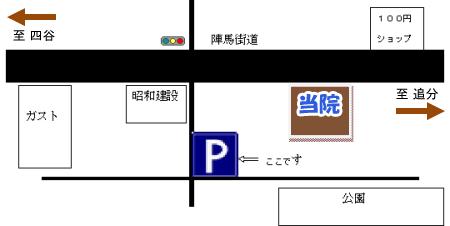 よこかわ整骨院|駐車場
